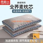 【單個裝】蕎麥枕頭硬大人枕芯單人男護頸椎助睡眠雙人帶枕套【慢客生活】
