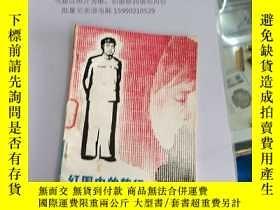 二手書博民逛書店罕見紅圍巾的旅行-彭總的故事Y17584 劉真 中國少年兒童出版