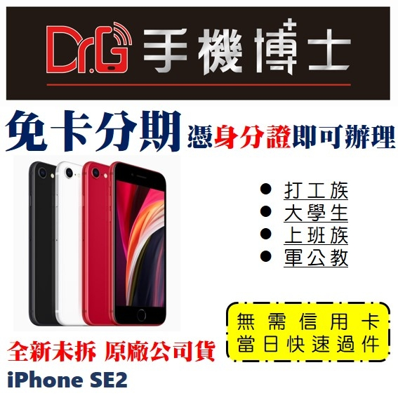 Apple iPhone SE 2 128G 4.7吋 學生分期 軍人分期 無卡分期 免卡分期 【吉盈數位商城】