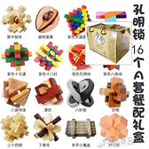 益智拼圖 成人兒童木質制解鎖益智力玩具拼裝孔明鎖魯班鎖套裝神龍擺尾 雙11推薦爆款
