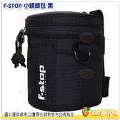 F-STOP 小鏡頭包 黑 公司貨 AFSP035K 定焦鏡頭 鏡頭包 相機包 DWR防水 YKK防水重型拉鏈