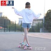 小霸龍 長板公路四輪滑板車青少年男女生舞板成人 初學者抖音滑板  米娜小鋪 YTL