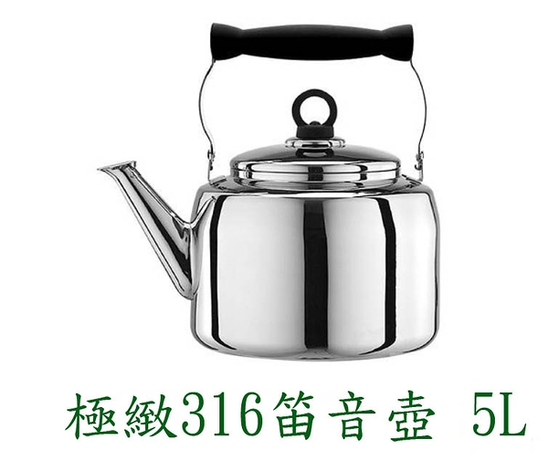 PERFECT 理想 極緻316不鏽鋼笛音壺5L 笛音壺 茶壺 台灣製造