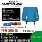 【速捷戶外】CAMP LAND RV-ST960 小浣熊彩蝶椅(馬卡藍). 摺疊椅 露營椅 野餐椅 釣魚椅