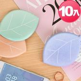 JoyLife嚴選 超值10片珪藻土吸水杯墊-葉子(顏色隨機)