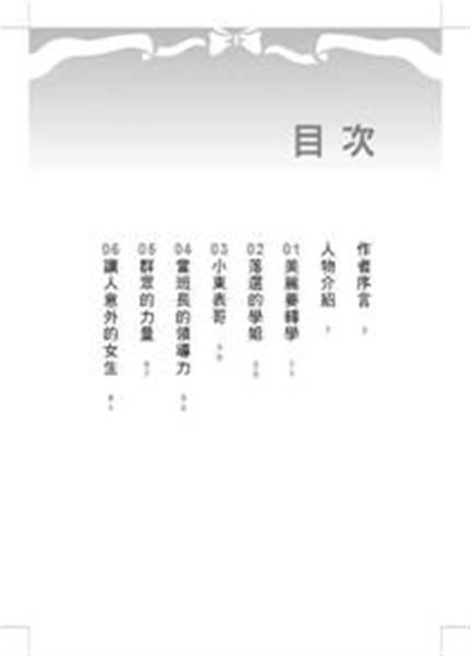 (二手書)班長選舉大戰