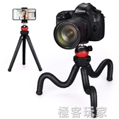 八爪魚三腳架單眼相機微單迷你便攜章魚照相機攝影機自拍支架 ATF 極客玩家