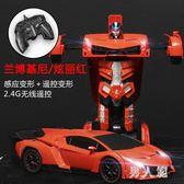 感應遙控變形金剛漂移汽車機器人蘭博基尼警車充電動兒童玩具 zm4773『男人範』TW