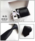 【618好康又一發】男女領帶領帶領帶8cm領帶結婚領帶