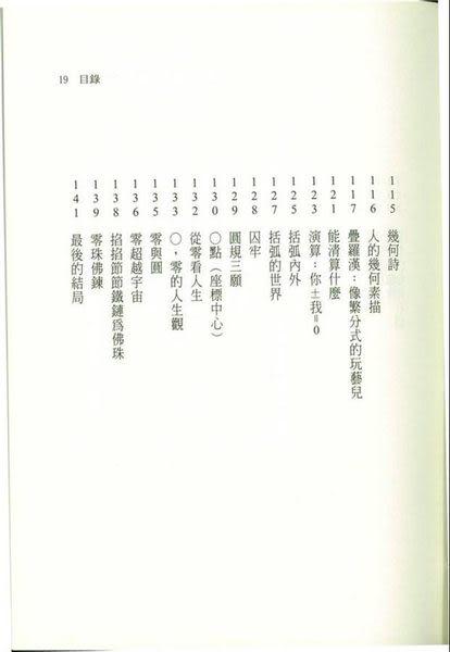 小數點之歌:曹開數學詩集