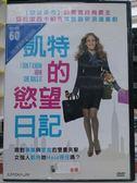 影音專賣店-G03-014-正版DVD*電影【凱特的慾望日記】-莎拉潔西卡帕克