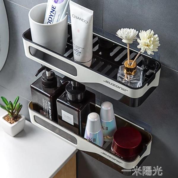 衛生間置物架浴室壁掛廁所洗手間神器洗漱台免打孔洗澡間衛浴收納  一米陽光