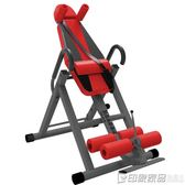 倒立機家用倒掛塑身機腰椎牽引器關節拉伸增高機室內運動健身QM 印象家品旗艦店