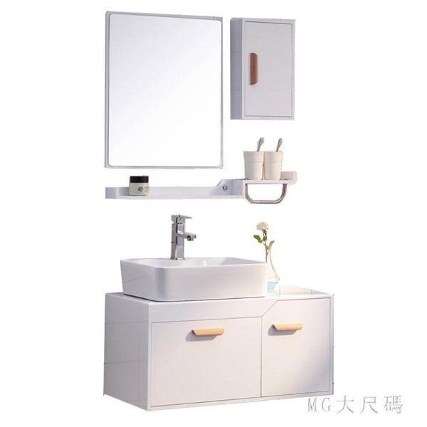 北歐浴室柜pvc洗漱臺小戶型浴室柜組合衛生間洗手盆面盆柜臺上盆 QQ25758『MG大尺碼』