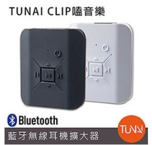 新竹【超人3C】TUNAI CLIP嗑音樂 藍牙無線耳機擴大器 有線耳機,無線升級 內建高感度麥克風通話