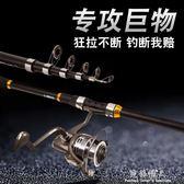 鱼竿-海竿特價清倉海桿套裝組合全套甩桿遠投拋竿魚竿垂釣魚具用品裝備 完美情人館YXS