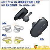 附充電收納殼+游泳耳塞 SONY WF-SP900 真無線藍芽耳機 公司貨 耳掛式 環繞頸部繫繩 運動耳機