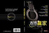 【小麥老師樂器館】2014全新 民謠彈唱吉他系列.吉他贏家(Guitar Winner)【I6】