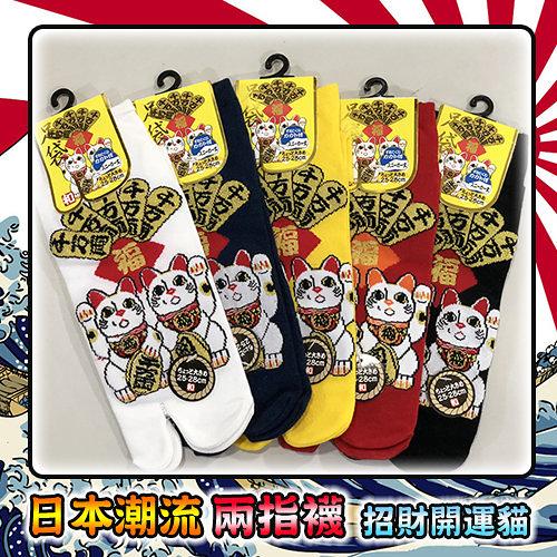 【招財開運貓】日本酷帥型男必穿潮流-五指襪!限量發售!