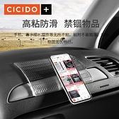 CICIDO車用防滑墊汽車中控儀表台手機墊耐高溫車載擺件香水置物墊 【夏日新品】