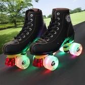 成人雙排溜冰鞋兒童男女花樣PU四輪耐磨皮質滑冰鞋旱冰鞋配件