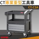 樹德 「台灣製造」 CT-C3A 標準型掛鈑工具車 工具車 推車 零件車 收納 多功能 五金 工廠