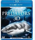 深海掠食者Ocean Predatore 3D
