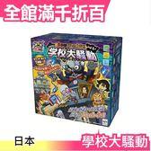 日本 MegaHouse 放課後怪談 學校大騷動 親子互動射擊遊戲 過年桌遊 派對玩具【小福部屋】