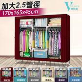 組合式衣櫥 簡易衣櫃 寬1.7米 DIY加粗耐重2.5管徑收納架 布衣櫥(窗簾型)【VENCEDOR】