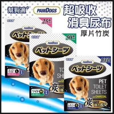 *KING WANG* 【單包】 日本幫狗適寵物尿布-SML三種尺寸(竹炭) 吸水力強+厚片+抗菌除臭超吸水