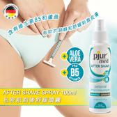 德國Pjur MED 私密肌剃後舒緩噴霧 AFTER SHAVE spray 100ml