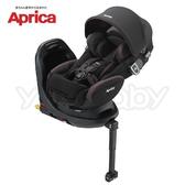 愛普力卡 Aprica Fladea grow ISOFIX All-around Safety 平躺型臥床椅/安全座椅-山杉