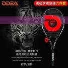 特賣網球拍ODEA歐帝爾專業碳素網球拍大學生單人初學者雙人碳纖維防滑練習拍 LX