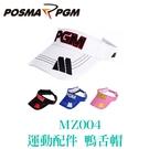 POSMA PGM 鴨舌帽 運動帽 網布 透氣 排汗 防曬 4色 MZ004