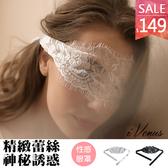 神秘情人 情趣性感道具配件蕾絲眼罩透膚薄蕾絲角色扮演 玩美維納斯 平價內衣品牌推薦