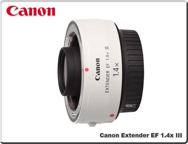 ★相機王★Canon Extender EF 1.4x III 加倍鏡﹝最新第三代﹞平行輸入