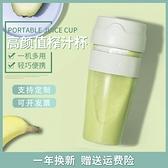 榨汁杯 迷你榨汁奶昔杯便攜無線攪拌碎冰家用usb榨汁充電果汁機定制logo 阿薩布魯