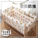 嬰兒床防撞條軟包邊紗布兒童拼接床邊防啃咬條寶寶防磕碰圍欄床圍 露露日記