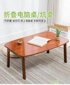 茶几 ins風家用飄窗矮桌子榻榻米小桌子 竹折疊炕桌北歐小茶幾臥室茶臺  快速出貨