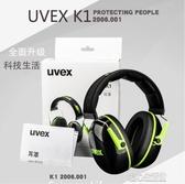 隔音耳機 UVEX專業隔音耳罩降噪音睡覺勞保架子鼓耳機睡眠學習工 暖心生活館生活館