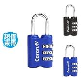【CARANY】】高檔烤漆式密碼鎖/行李箱鎖/電腦背包鎖(藍色58-0034)【威奇包仔通】