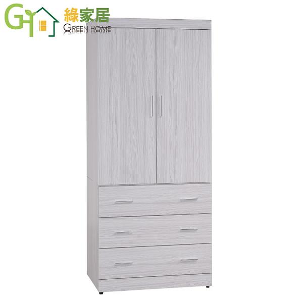 【綠家居】特斯拉 時尚2.7尺木紋三抽衣櫃/收納櫃(二色可選+穿衣鏡)