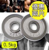 ~電鍍槓片~0 5KG 2 入1KG 重量片啞鈴片槓鈴片重量訓練