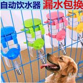 狗狗用品掛式飲水器寵物自動喂水器泰迪金毛中大型犬狗掛籠喝水壺