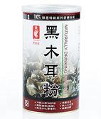 天香堂 黑木耳粉(無糖) 300g/罐