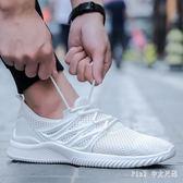 春季2018小白鞋運動休閒鞋韓版純白色透氣網眼網面慢跑男鞋 PA128【Pink 中大尺碼】