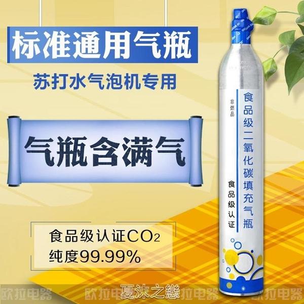 氣泡水機通用氣罐食品級二氧化碳填充氣瓶含滿氣蘇打水氣泡機專用 現貨快出