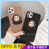 立體無臉男 OPPO AX7 pro AX5 A3 A75S A73 A57 A39 手機殼 日系動漫 防摔軟殼