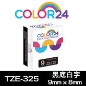 【COLOR 24】for Brother TZ-325 / TZe-325 黑底白字相容標籤帶(寬度9mm)