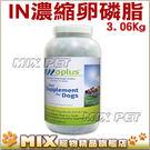 ◆MIX米克斯◆(期限至2018/12月)耐吉斯 IN-PLUS贏.超濃縮卵磷脂犬用大罐裝3.06Kg